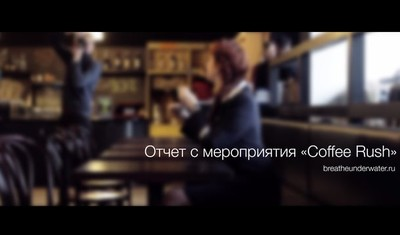 Coffee Rush: отчет с мероприятия